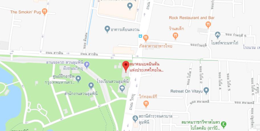 สมาคมแบดมินตันแห่งประเทศไทยในพระบรมราชูปถัมภ์